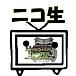 MHF・ニコ生