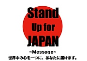 Stand Up for Japan 〜Message〜