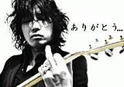 斉藤和義にありがとう・・・