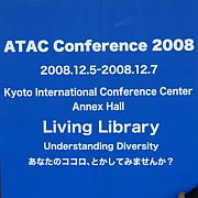 ATACカンファレンス