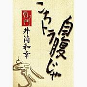 広島じばら部(mixi出張所)