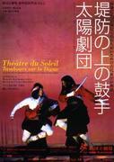 theatre du soleil(太陽劇団)