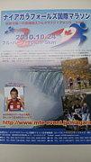 ナイアガラ国際マラソン