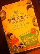 ★川崎栄養's 17th★