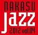 ■中洲ジャズ NAKASU JAZZ