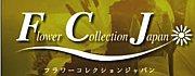 フラワーコレクションジャパン