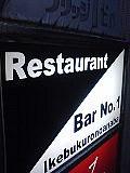 Restaurant&Bar No.1【部活】