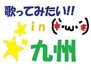 ニコ動@歌ってみたin九州