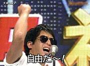 FREEDOM 自由だ〜〜〜〜〜〜