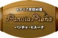 パンチャピエーナ☆PanciaPiena