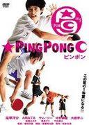 「ピンポン」から「卓球」へ