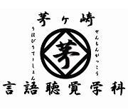 ちがリハST学科