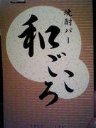 焼酎バー「和ごころ」