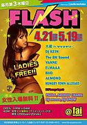 ◆FLASH@fai◆