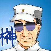 特車二課整備班長 榊清太郎