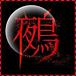 【鵺】声劇&カラオケ部屋
