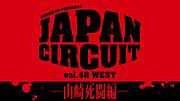 JAPAN CIRCUIT -山崎死闘編-