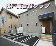 松戸英会話クラブ