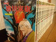 横山光輝 歴史コミックシリーズ