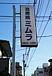 治療院ミムラ