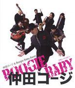 仲田耕実&BOOGIE BABY Band