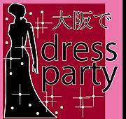 大阪でドレスパーティ☆