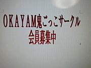 KASAOKA鬼ごっこサークル