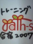 ☆jaih-sトレーニング合宿2007☆