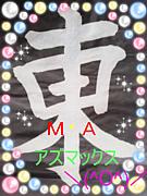 東\(^O^)/MAX