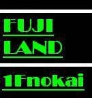 フジランド1Fの会