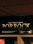 POP ROCK 久米川