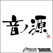 otonominamoto-音ノ源-