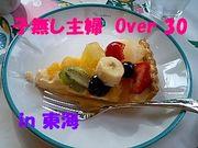 子無し主婦・Over30 in東海