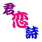 君恋詩 -koi no uta-