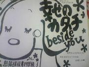 幸せのカタチ〜beside you〜