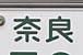 奈良ナンバー