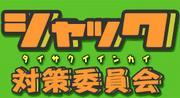 シャック対策委員会mixi支部