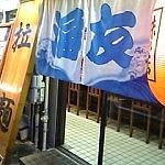 海友(西八王子/ラーメン)