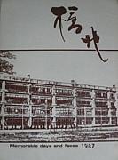 橋北中 1987年度 卒業生