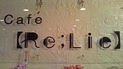 cafe 【Re;Lie/リリー】