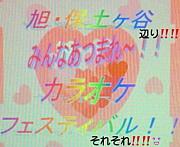 ☆旭・保土ケ谷 カラオケ祭☆