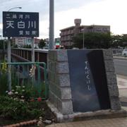 天白川(愛知県)