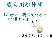 【我ら川柳仲間】