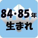 84・85年生まれの深川四中生