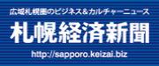 札幌経済新聞