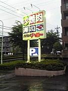 バイキングハロー八王子店其ノ弐
