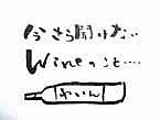 今さら聞けないワインのこと