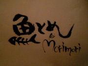 魚とめし MORIMORI