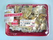 ねぎ塩豚カルビ弁当