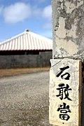 琉球会  〜沖縄への想い〜